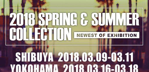 2018春夏コレクション展示会を開催