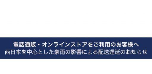 西日本を中心とした豪雨の影響による配送遅延のお知らせ