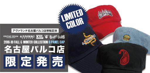 アヴァランチ名古屋パルコ店移転記念キャップ発売