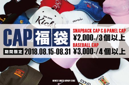 CAP福袋販売開始