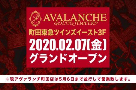 2月7日(金) AVALANCHE町田東急ツインズ店オープン