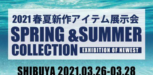 春夏新作アイテムの展示会開催